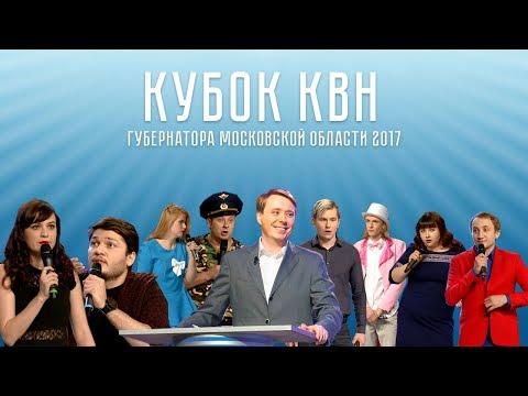 Кубок Губернатора Московской области 2017