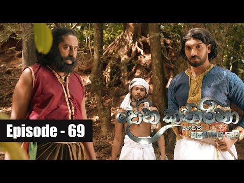Dona Katharina | Episode 69 27th September 2018