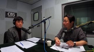 CBS매거진ㅡ정치시평 '5.18왜곡 금지법제정, 선거제도 개혁 여야 분위기'등