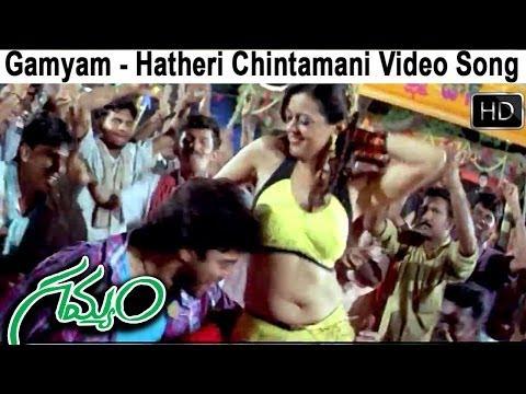 Gamyam Movie | Hatheri Chintamani Video Song | Allari Naresh, Sarvanandh, Kamalini Mukherjee