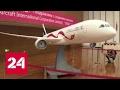 Россия и Китай собираются потеснить Boeing и Airbus mp3