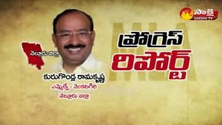 Venkatagiri MLA Kurugondla Ramakrishna || MLA Progress Report || Sakshi TV
