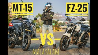 MT-15 VS FZ-25 WHICH ONE SHOULD YOU CHOOSE!!?? #MT-15 #DRAG #FZ-25#REVIEW #COMPARISON #malayalam
