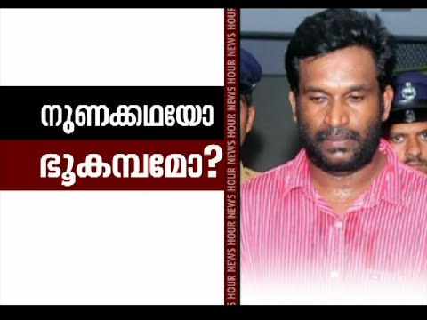 Solar Commission To Seize C D Evidence From Biju Radhakrishnan | Asianet News Hour 10 Dec 2015