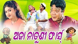 Funny Song  AJA NATUNI FARSH  Sarthak Music  Sidha