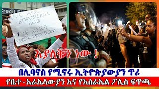 Ethiopians in Lebanon call For Help