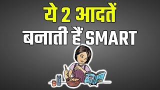 HOW TO BE SMART AND THINK CREATIVELY? GET SMART BY BRIAN TRACY IN HINDI  YEBOOK 31