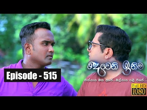 Deweni Inima | Episode 515 28th January 2019