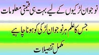 suhagraat ka tarika in Urdu video youtube  shadi ki pehli raat ik