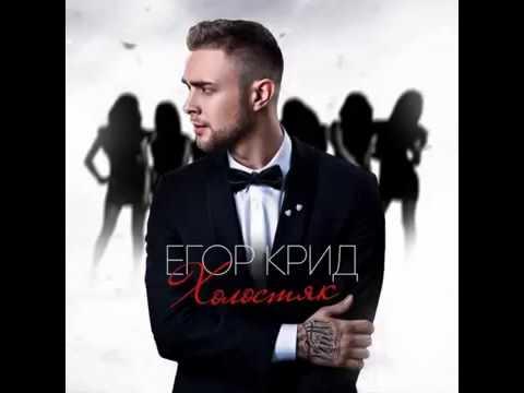 Егор Крид - Не мы
