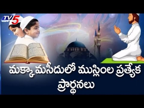 Ramadan Celebrations In Hyderabad | ఘనంగా హైదరాబాద్ లో రంజాన్ వేడుకలు | TV5 News