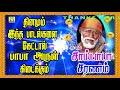 AANANDAAMAI AARTHI Shirdi Sai Baba Aarti Sai Bhajans Song mp3