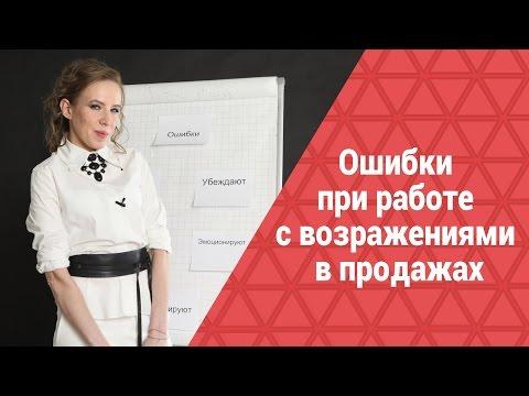 Возражения: Ошибки при работе с возражениями в Продажах. Мария Азаренок