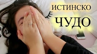 Случи се чудо/Ерика Думбова/ Dreams Do Come True/Erika Doumbova