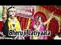 Download Rajasthani New Bhajan 2014 | Bheruji Latiyaala | Asha Vaishnav | Bheruji Bhajan MP3 song and Music Video