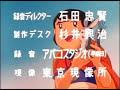 アンデス少年ペペロの冒険 ED 日本ver