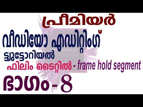 Adobe Premiere Malayalam Tutorial Frame Hold For Movie Titles Part-8