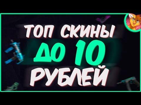 ЛУЧШИЕ СКИНЫ В КС ГО ДО 10 РУБЛЕЙ! 🤑