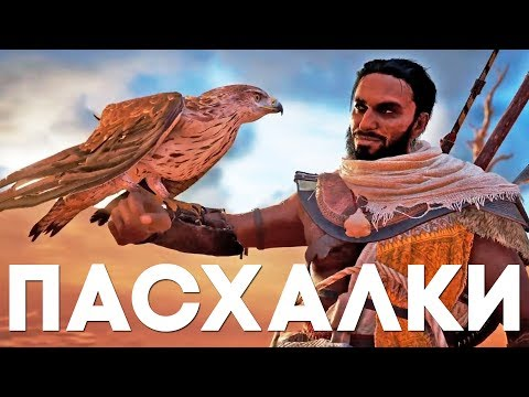 20 ПАСХАЛОК в ASSASSIN'S CREED: ORIGINS [Easter Eggs]