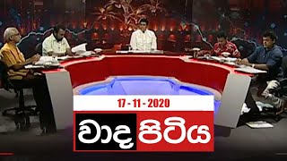 Wada Pitiya | 17th November 2020