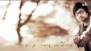 Shunnotay Purnota  | Sabbir Hasan Likhon | Video Presented by Sh. Bappa