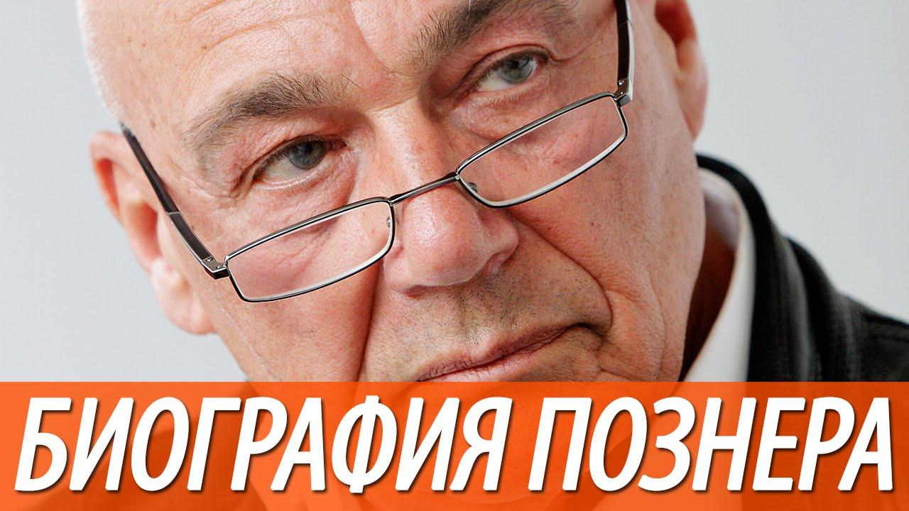 Владимир познер биография фото