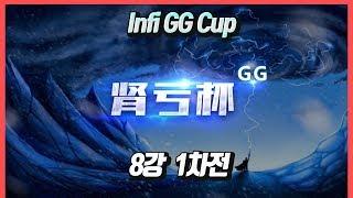 워크3 Infi GG Cup 8강 1차전