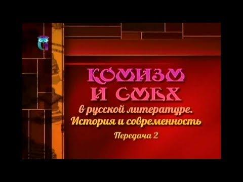 Комизм в литературе. Передача 2. Языковые средства комизма и смеха