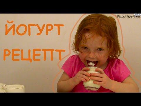 КАК БЫСТРО СДЕЛАТЬ ЙОГУРТ СВОИМИ РУКАМИ в йогуртнице с помощью закваски