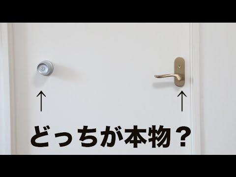 【検証】人はドアノブがあるとドアだと思い込むのか