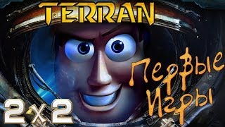 Starcraft 2: Multiplayer #2 - Первые игры 2x2 (Terran)