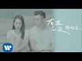 周柏豪 Pakho Chau - 有生一天 One Day (Official Music Video)