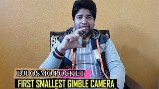 DJI Osmo Pocket Review | Price & Specifications in India