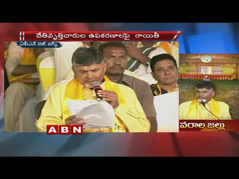 CM Chandrababu New Announcements for  Backward classes in TDP Mahanadu 2018