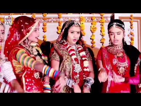 ऊँडो कुवो परणारे पानी - Vivah Geet 2017 | Sarita Kharwal Song | Rajasthani Vivah Song | FULL HD