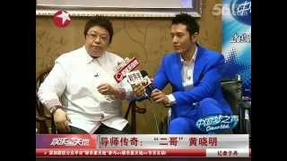 News report on Entertainment Star World on Huang Xiaoming  19th May 2013