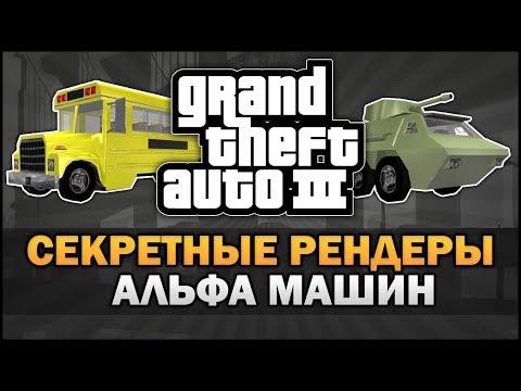 GTA 3 - Секретные Рендеры Альфа Машин [Бета Анализ] - Feat. 7Works