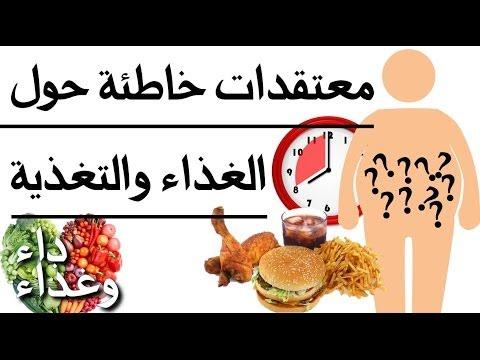 Nutrition Myths داء وغذاء ١: معتقدات خاطئة حول الغذاء والتغذية