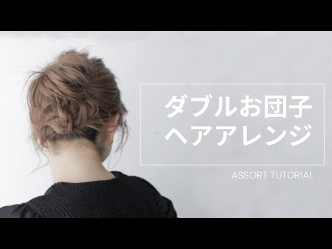 ASSORT TUTORIALS - ダブルお団子のヘアアレンジ