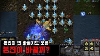 스타크래프트 리마스터 유즈맵 [본진이 바뀔까?] Change Game(Starcraft Remastered use map)