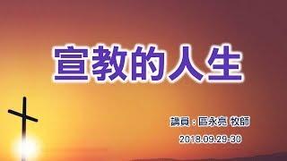 【主日信息】士林靈糧堂SLLLC_宣教的人生_區永亮牧師/台北靈糧堂主任牧師_20180930