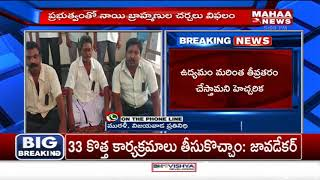 Nayi Brahmin Union Protesting Temples | Latest Updates