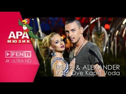 Irena & Alexander Kato Dve Kapki Voda pop music videos 2016