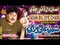 NEW SINDHI SONG ASAN DIL DAYE CHADI BY SHAMAN ALI MIRALI NEW SINDHI ALBUM FULL HD SONG 2019