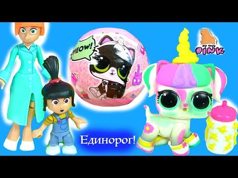 #КОТЕНОК - ЕДИНОРОГ! UNICORN - LOL SURPRISE! Гадкий Я Мультик! ОААК Своими Руками! DIY My Toys Pink