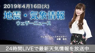 【LIVE】 最新地震・気象情報 ウェザーニュースLiVE 2019年4月16日(火)