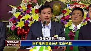 2018九合一》綠新北誰出征? 蘇游同聲:尊重黨中央
