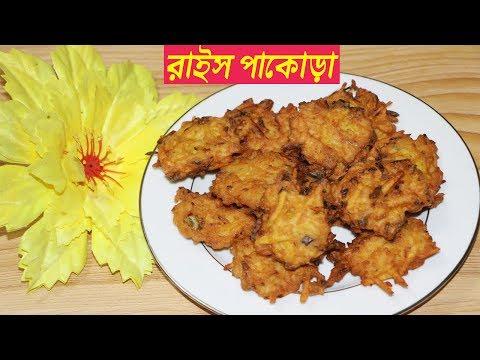রাইস পাকোড়া /ভাতের পাকোড়া/ ইফতার রেসিপি /How To Make Rice Pakora
