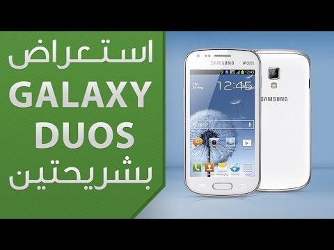 إستعراض لهاتف Galaxy Duos صاحب الشريحتين