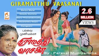 Giramathu Vaasanai - Paravai Muniyamma கிராமத்து வாசனை -  பரவை முனியம்மா